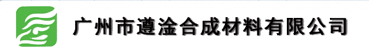 广州市遵淦合成材料有限公司